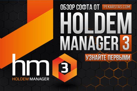 Obzor-Holdem-Manager-3-1