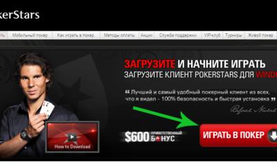 Скачать ПокерСтарс