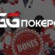 GGPokerok в России